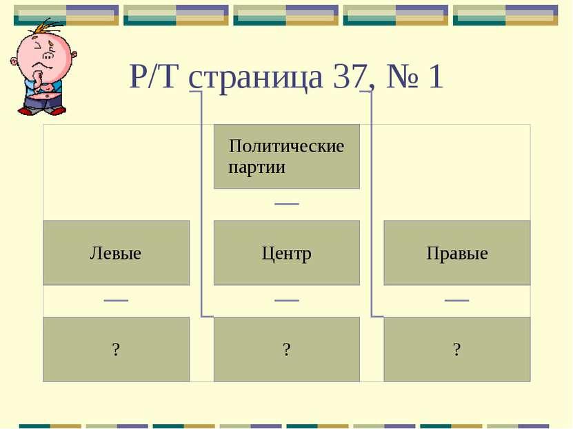 Р/Т страница 37, № 1