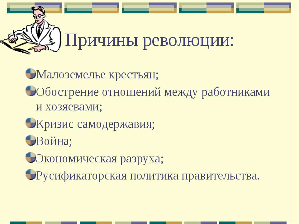 Причины революции: Малоземелье крестьян; Обострение отношений между работника...