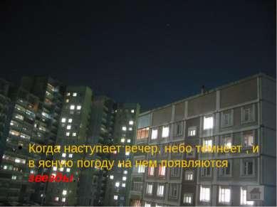 Содержание: Когда появляются звезды на небе? Какими мы видим звезды? Чем явля...