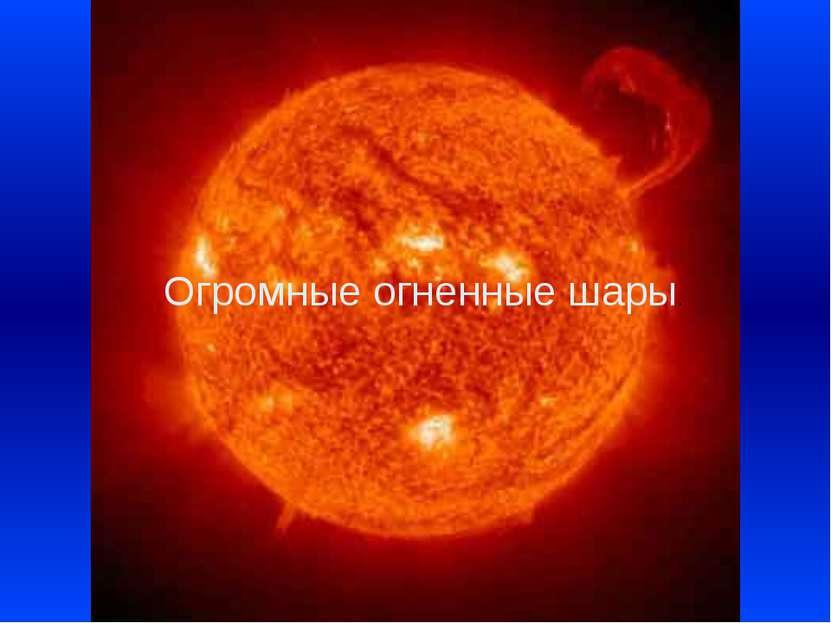 Все звезды, видимые с Земли, входят в созвездия. Ученые насчитывают 88 созвез...