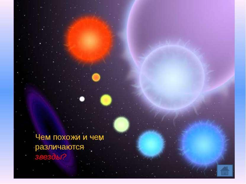 Звезды называют небесными телами или светилами. Чем похожи и чем различаются ...