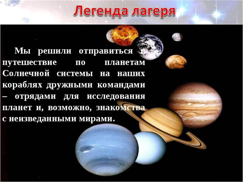 . Мы решили отправиться в путешествие по планетам Солнечной системы на наших ...