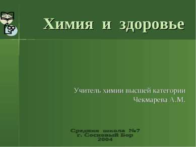 Химия и здоровье Учитель химии высшей категории Чекмарева А.М.