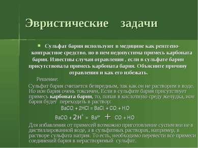 Эвристические задачи Сульфат бария используют в медицине как рентгено- контра...