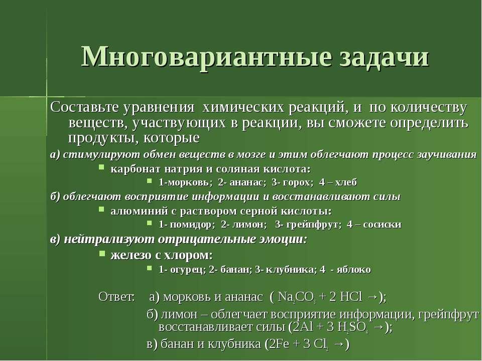 Многовариантные задачи Составьте уравнения химических реакций, и по количеств...