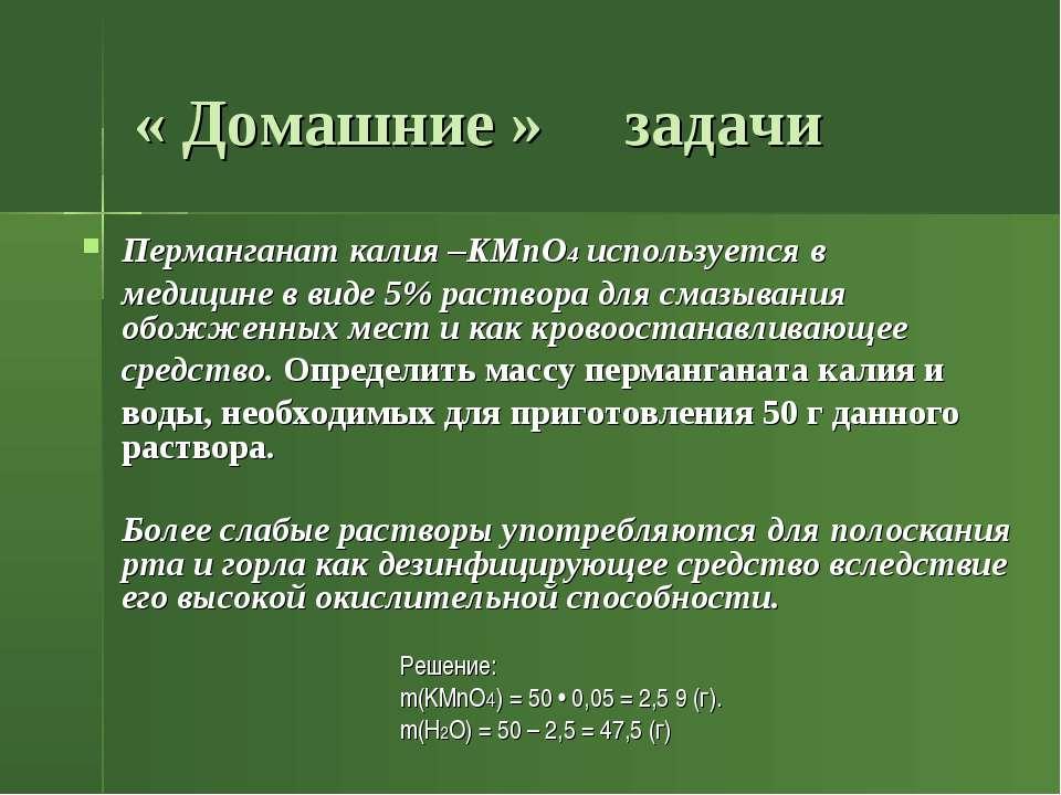 « Домашние » задачи Перманганат калия –KMnO4 используется в медицине в виде 5...