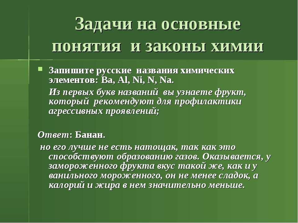 Задачи на основные понятия и законы химии Запишите русские названия химически...