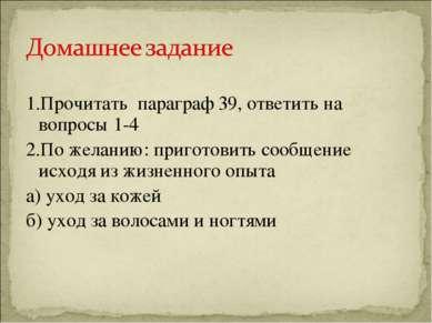 1.Прочитать параграф 39, ответить на вопросы 1-4 2.По желанию: приготовить со...