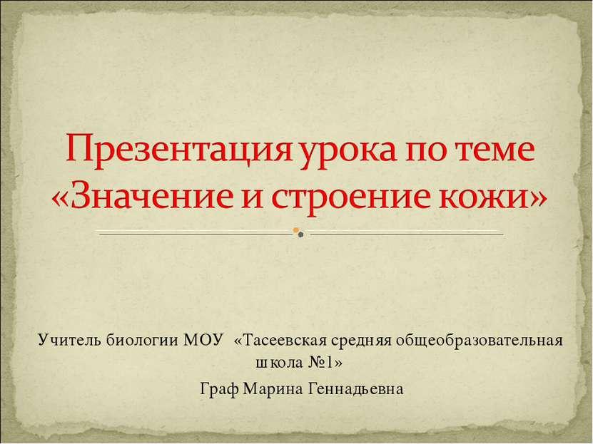 Учитель биологии МОУ «Тасеевская средняя общеобразовательная школа №1» Граф М...