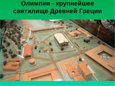 Олимпия - крупнейшее святилище Древней Греции