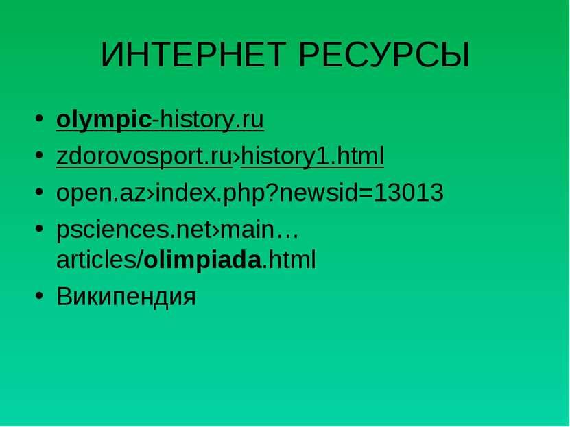 ИНТЕРНЕТ РЕСУРСЫ olympic-history.ru zdorovosport.ru›history1.html open.az›ind...