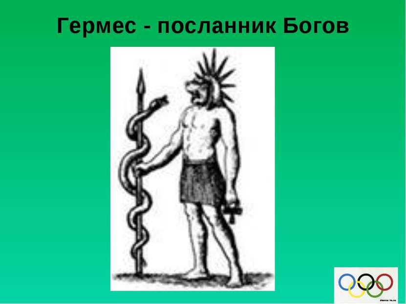 Гермес - посланник Богов
