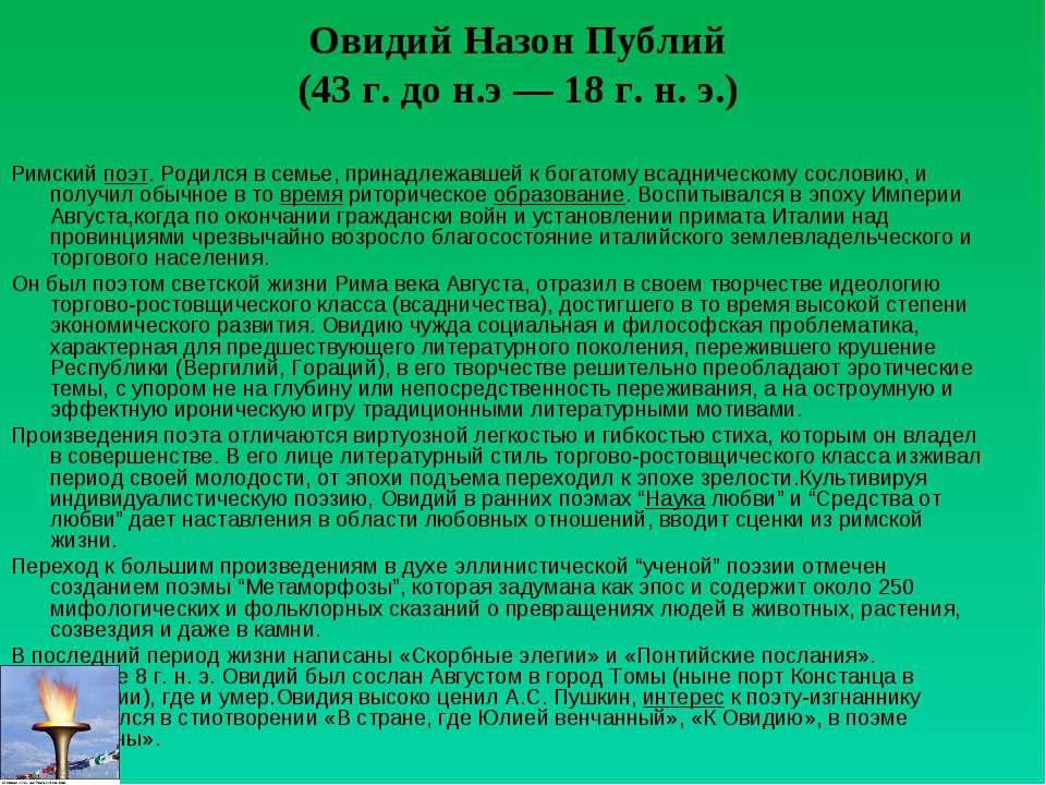 Овидий Назон Публий (43 г. до н.э — 18 г. н. э.) Римский поэт. Родился в семь...