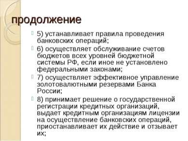 продолжение 5) устанавливает правила проведения банковских операций; 6) осуще...