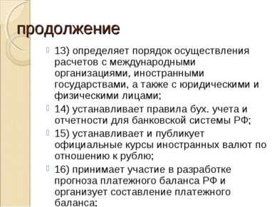 продолжение 13) определяет порядок осуществления расчетов с международными ор...