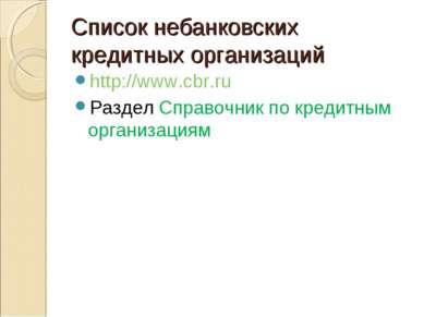 Список небанковских кредитных организаций http://www.cbr.ru Раздел Справочник...