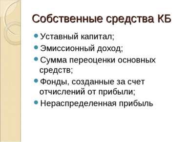 Собственные средства КБ Уставный капитал; Эмиссионный доход; Сумма переоценки...