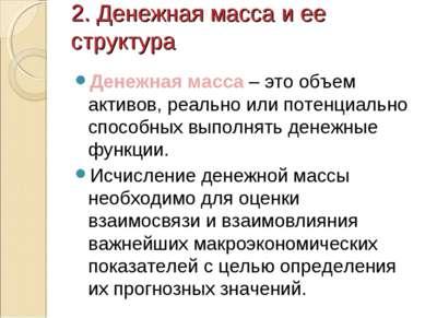 2. Денежная масса и ее структура Денежная масса – это объем активов, реально ...
