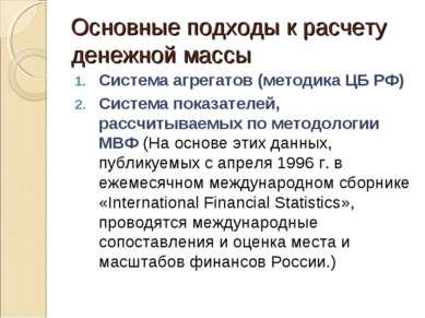 Основные подходы к расчету денежной массы Система агрегатов (методика ЦБ РФ) ...