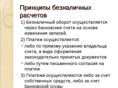 Принципы безналичных расчетов 1) Безналичный оборот осуществляется через банк...