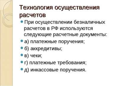 Технология осуществления расчетов При осуществлении безналичных расчетов в РФ...