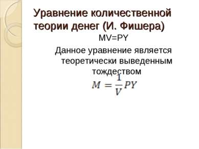 Уравнение количественной теории денег (И. Фишера) MV=PY Данное уравнение явля...