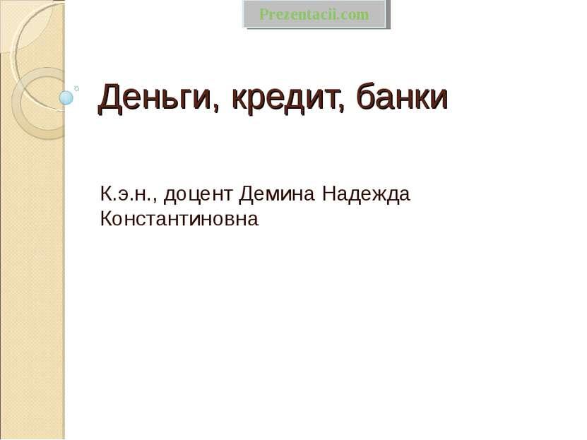 Деньги, кредит, банки К.э.н., доцент Демина Надежда Константиновна Prezentaci...
