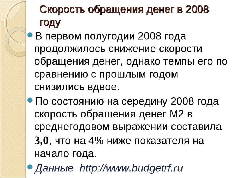 Скорость обращения денег в 2008 году В первом полугодии 2008 года продолжилос...