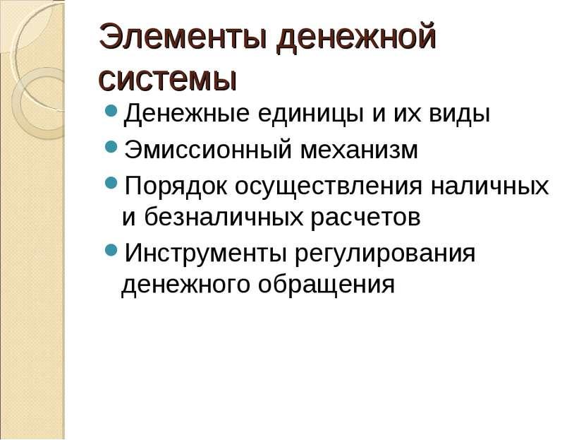 Элементы денежной системы Денежные единицы и их виды Эмиссионный механизм Пор...