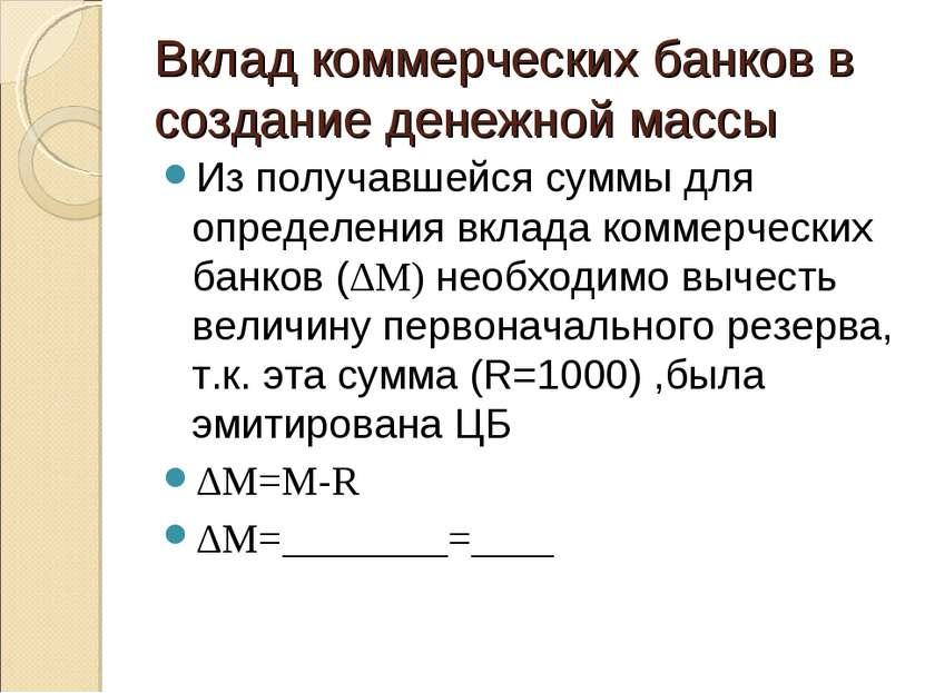 Вклад коммерческих банков в создание денежной массы Из получавшейся суммы для...