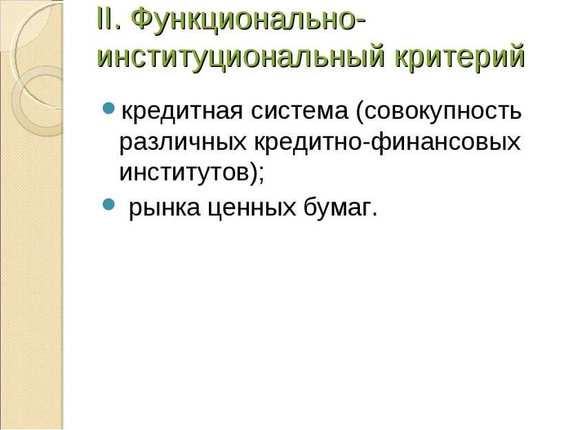 II. Функционально- институциональный критерий кредитная система (совокупность...
