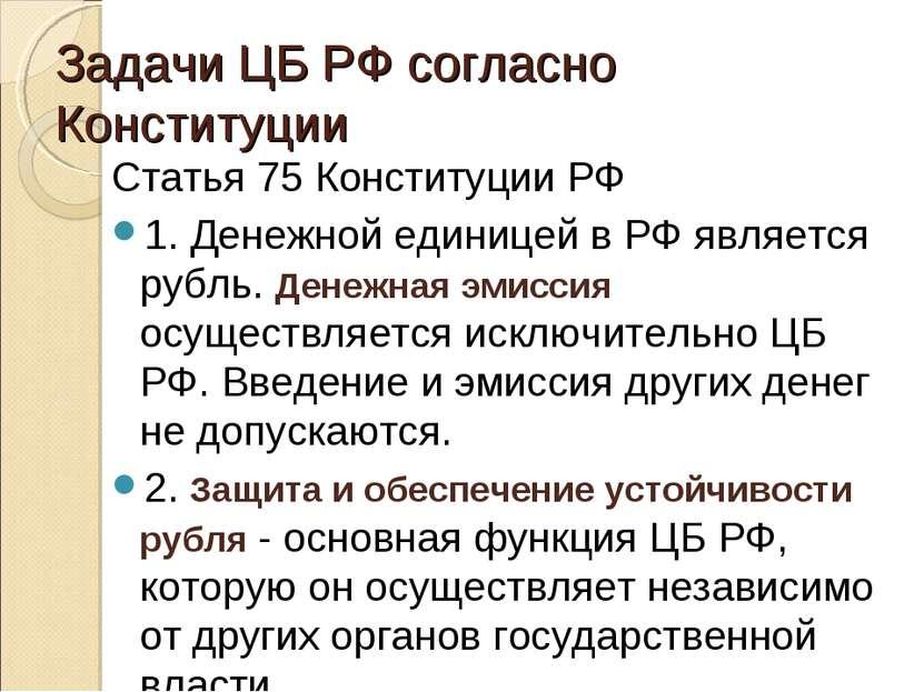 Задачи ЦБ РФ согласно Конституции Статья 75 Конституции РФ 1. Денежной единиц...