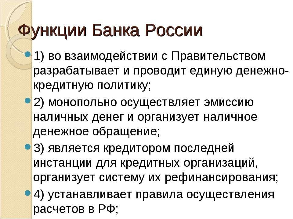 Функции Банка России 1) во взаимодействии с Правительством разрабатывает и пр...