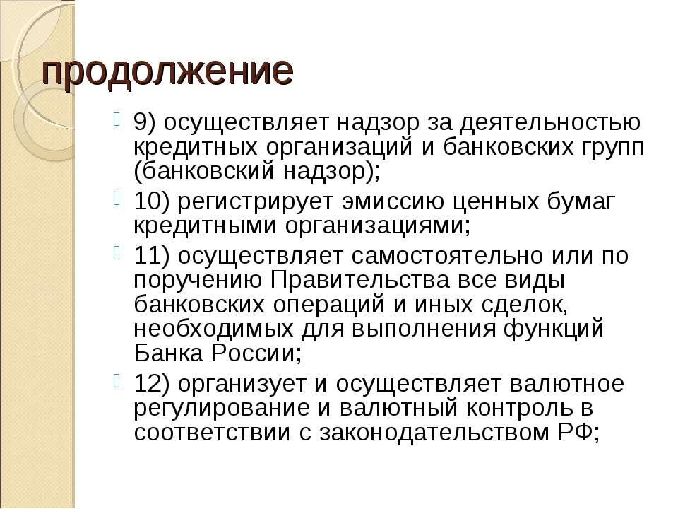 продолжение 9) осуществляет надзор за деятельностью кредитных организаций и б...