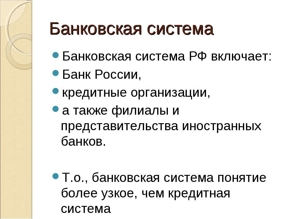Банковская система Банковская система РФ включает: Банк России, кредитные орг...