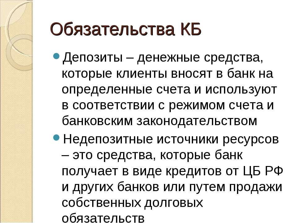 Обязательства КБ Депозиты – денежные средства, которые клиенты вносят в банк ...