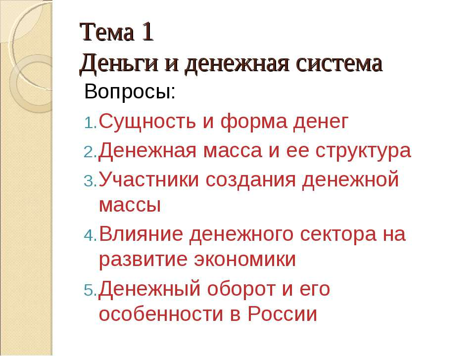 Тема 1 Деньги и денежная система Вопросы: Сущность и форма денег Денежная мас...