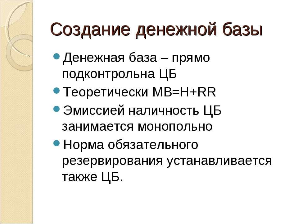 Создание денежной базы Денежная база – прямо подконтрольна ЦБ Теоретически MB...