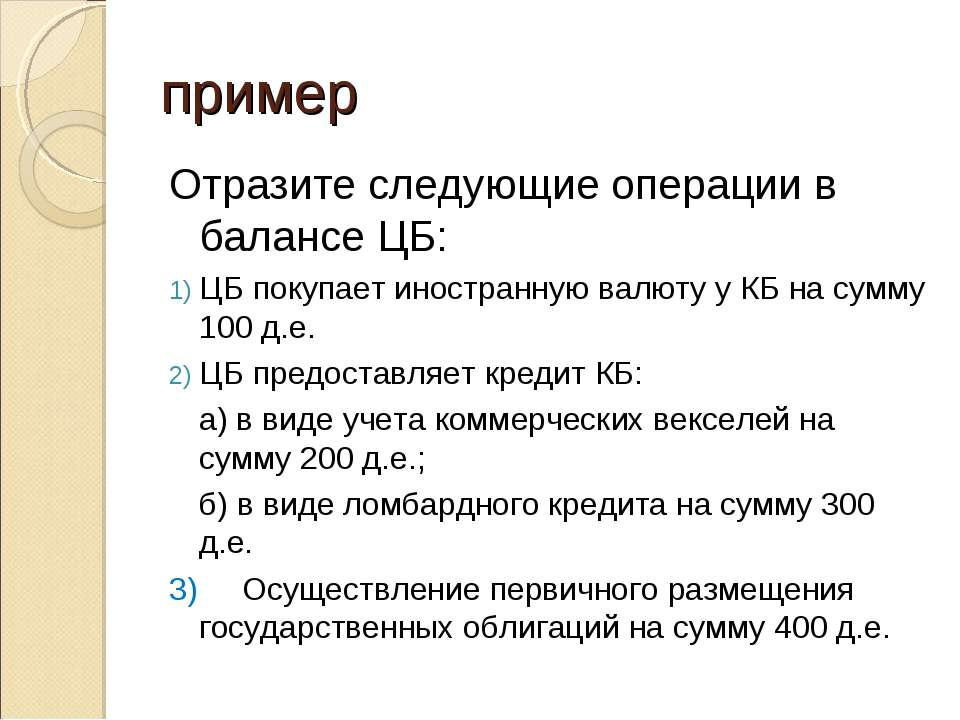 пример Отразите следующие операции в балансе ЦБ: ЦБ покупает иностранную валю...