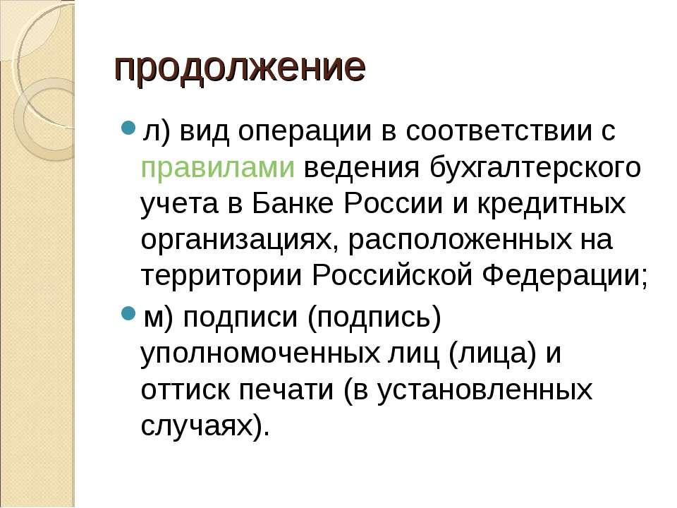 продолжение л) вид операции в соответствии с правилами ведения бухгалтерского...