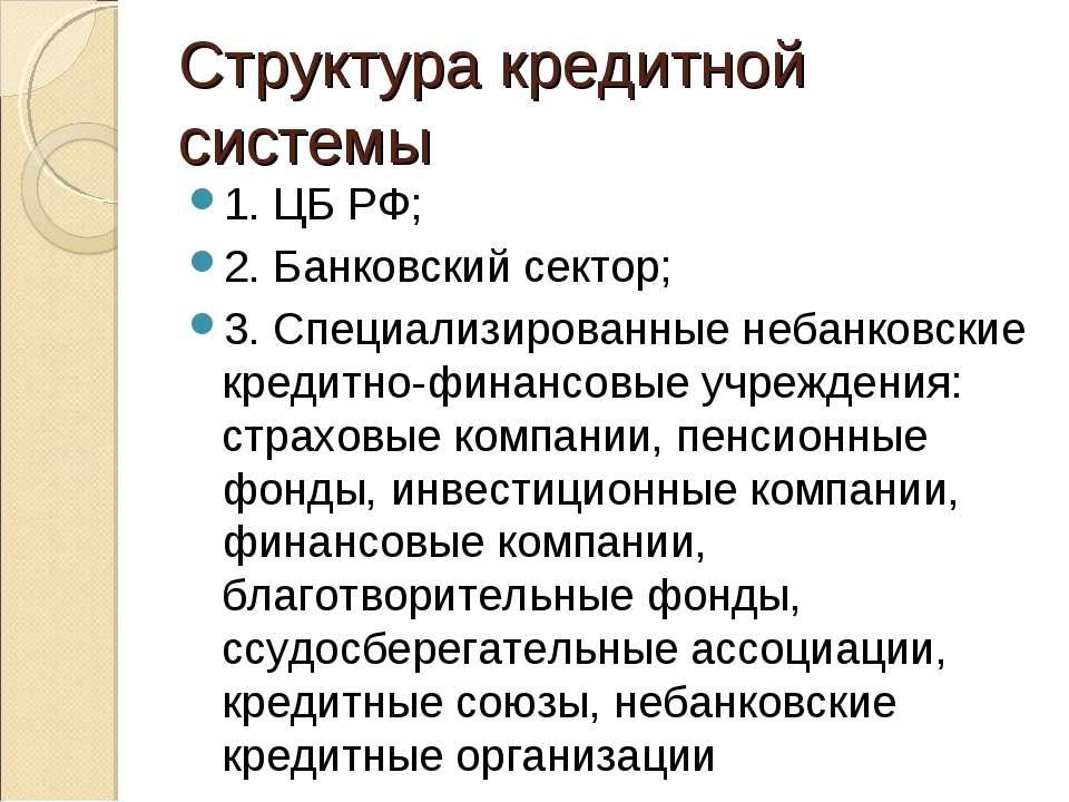 Структура кредитной системы 1. ЦБ РФ; 2. Банковский сектор; 3. Специализирова...