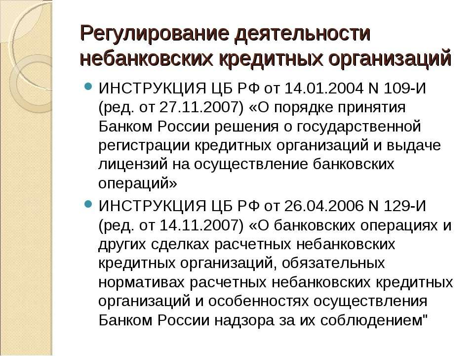 Регулирование деятельности небанковских кредитных организаций ИНСТРУКЦИЯ ЦБ Р...