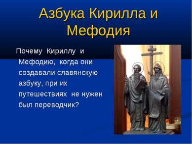Азбука Кирилла и Мефодия Почему Кириллу и Мефодию, когда они создавали славян...