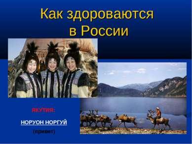 Как здороваются в России ЯКУТИЯ: НОРУОН НОРГУЙ (привет)