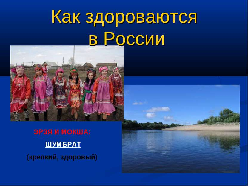 Как здороваются в России ЭРЗЯ И МОКША: ШУМБРАТ (крепкий, здоровый)