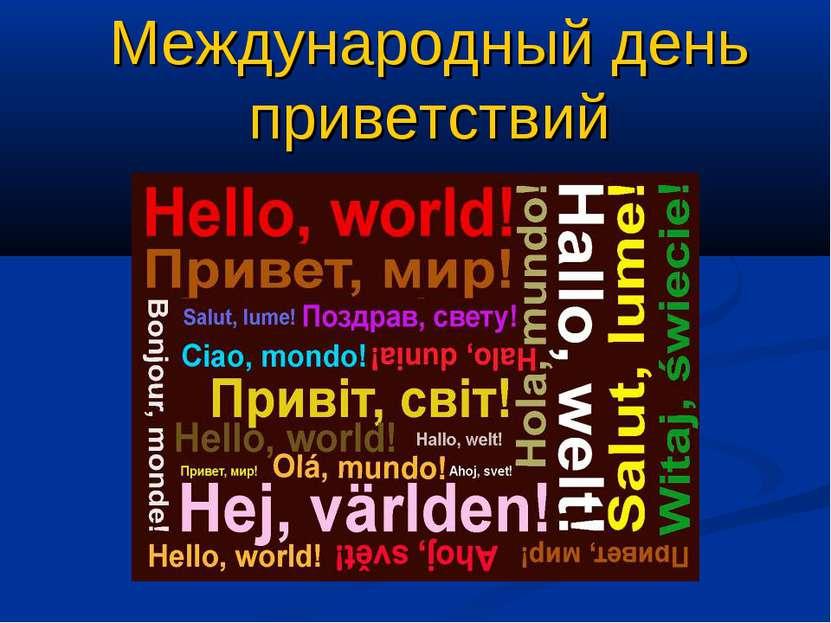 Международный день приветствий