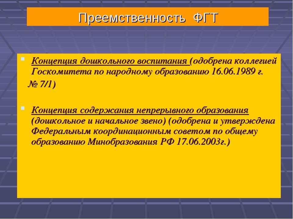 Концепция дошкольного воспитания (одобрена коллегией Госкомитета по народному...