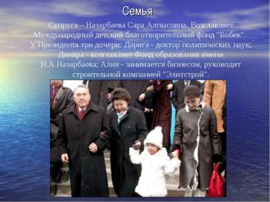 Семья Супруга – Назарбаева Сара Алпысовна. Возглавляет Международный детский ...
