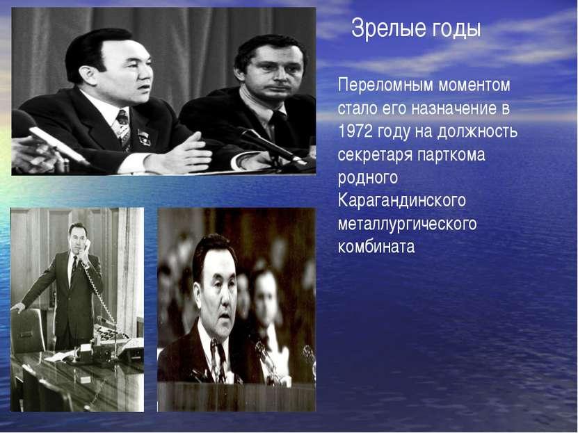 Зрелые годы Переломным моментом стало его назначение в 1972 году на должность...