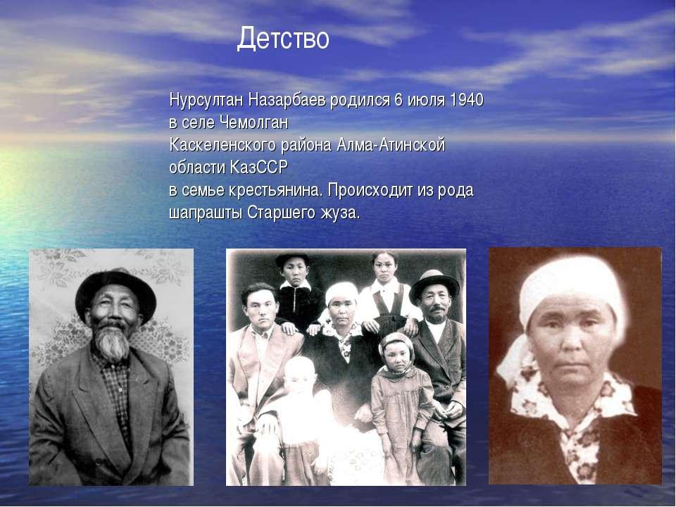 Нурсултан Назарбаев родился 6 июля 1940 в селе Чемолган Каскеленского района ...